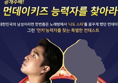 먼데이키즈, 컴백 앞두고 이벤트 개최 '듀엣 가창자 선..