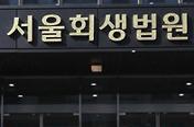[정책] 서울회생법원, 법전문성강화 프로그램 시행