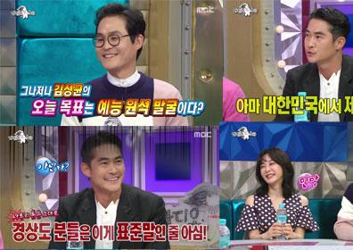[M+TView] '라스' 배정남, 예능도 씹어 먹어버린 상남..