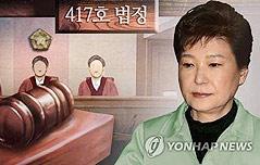 `피고인 박근혜` 모습 <br>언론 통해 공개된다