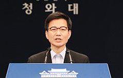 """""""공식행사 외 사비로"""" <br>… 靑, 53억원 절감"""