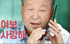 무뚝뚝한 사랑고백… <br>SNS 영상 `인기몰이`