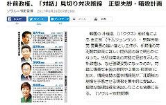 """日아사히신문 """"朴정부 <br>김정은 암살계획"""" 주장"""