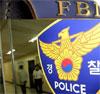 [단독] `한국판 FBI` 만든다