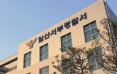 일산 아파트 8층서 <br>5개월 아들과 母 추락