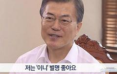 """文의 `소소한 인터뷰` <br>""""별명 `이니` 좋아요"""""""