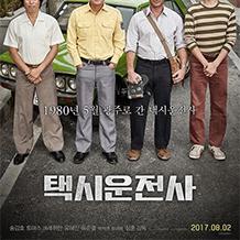 영화 '택시운전사' 1000만 관객 달성