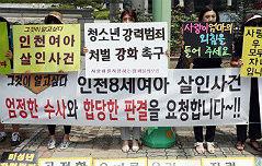 `8살 살해` 주·공범 <br>징역 15∼20년 예상