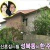 배용준♥박수진, 95억짜리 저택