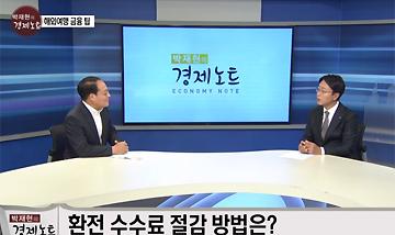 박재현의 경제노트 썸네일
