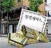 강남·홍대·이태원 늦었다…역세권·수도권을 봐라
