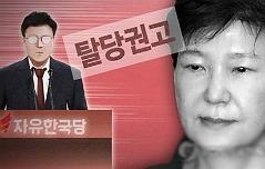 朴, 탄핵 7개월만에 <br>`탈당` 징계 결정
