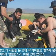 김병만, 사고 당시 영상 공개