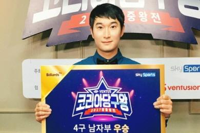 '공무원 당구왕' 이기범 이번엔 한 큐에 5000점