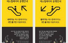 서울지하철 `상행` 에 <br>스컬레이터 방향조정