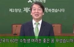 홍준표·안철수, 수능 <br>응원 예약글 해프닝