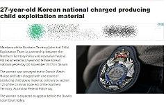 `워마드` 호주 남아 <br>성추행…한국 女 체포