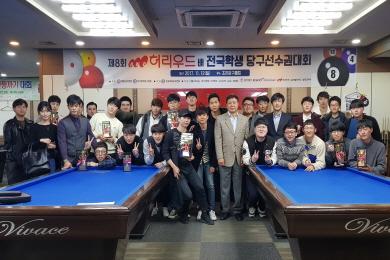 8회 허리우드배 학생선수권 고려대 장윤수 우승