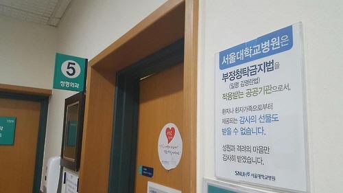 [수사] 퇴임선물까지 재판 넘긴 김영란법…시민委