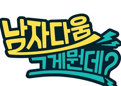 이현우·김소영, '남자다움' MC 확정…1월 3일 첫 방..