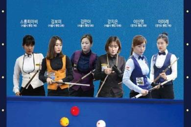 한국 여자 3쿠션최강자 가린다
