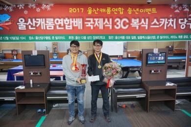 울산캐롬연합 스카치당구 이재원‧최준성 우승