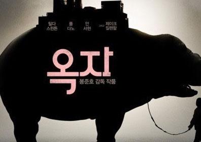 '옥자', 아카데미시상식 시각효과상 최종 후보서 결국..