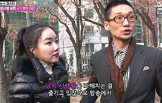 """왕진진 """"문제 제기하는 <br>이들은 동거녀 지인"""""""