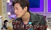 고장환, 조인성 전화번호 유출에 공개사과?