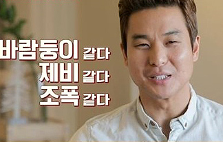 """선예 남편 제임스 박 """"조폭, 제비, 바람둥이라고?"""""""