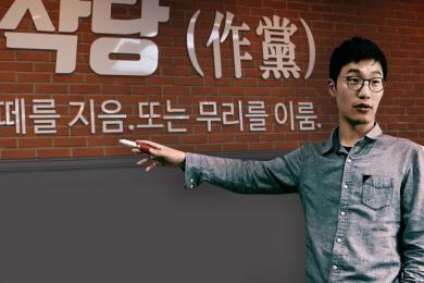 """'작당' 이태호 대표 """"당구문화 바꾸는데 앞장서겠다"""""""