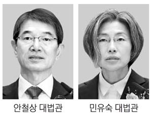 """안철상·민유숙 대법관 취임일성 """"통합과 신뢰"""""""