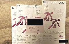 평창올림픽 티켓 사기<BR> 혐의로 30대 입건