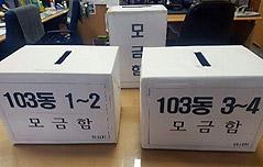 """""""암투병 경비원 돕자""""<br> 주민들 2천만원 모금"""
