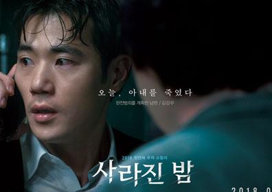 """김강우 """"'사라진 밤' 캐스팅, 국민 비호감 될까 걱정했다"""""""