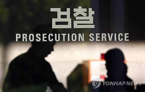 [수사] 법무부 압수수색한 檢 조사단, 서지현 검사 인사기록 등 확보
