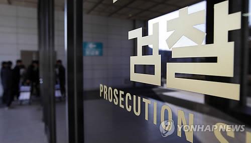 검찰 성추행 조사단,