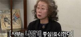 """""""나 답게 살아라""""…윤여정의 달콤살벌 조언"""