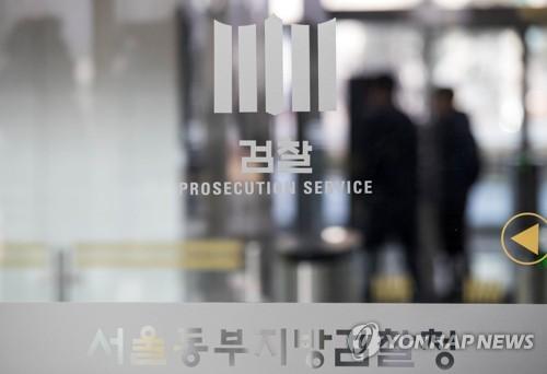 [수사] 檢, MB