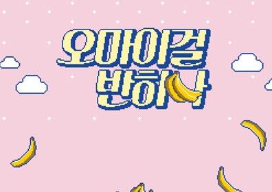 오마이걸, 4월 컴백 확정…첫 티저 공개