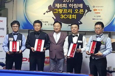 제1회 하림배 동호인 3쿠션대회 열린다