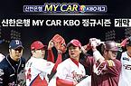KBO 개막전 야구 스페셜 1회차