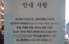 """""""중고생 손님 안 받아""""<br> 커피전문점 방침 논란"""