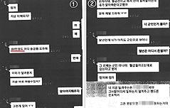송금 카톡오면 확인必<br> 메신저피싱 경보