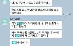 인하대 `미투` 폭로<br> 교수 성희롱 만연