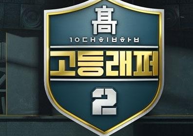 """'고등래퍼2' 이병재X이로한X김하온 """"종영 소감? 좋은.."""
