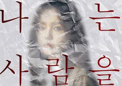 """남규리 """"'데자뷰'로 오랜만에 스크린 복귀, 밤잠 설.."""