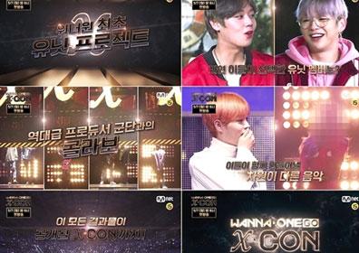 워너원 리얼리티 'Wanna One Go : X-CON', 5월 7일 첫..