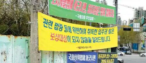 얽히고설킨 강남 `구룡마을`…개발방식 놓고 10년 허송세월