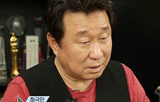 """임하룡 과거 생활고 고백""""형편 어려워 이사만 12번"""""""